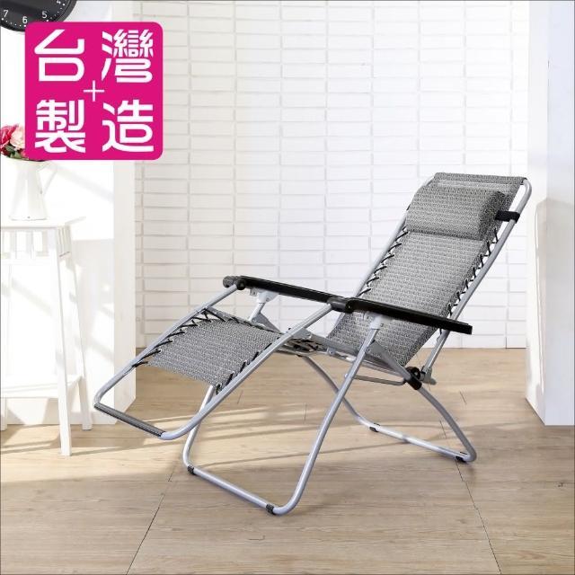 舒活透氣無段式折疊躺椅/休閒椅