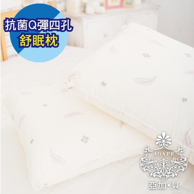 【AGAPE】《抗菌Q彈四孔舒眠枕》MIT台灣製造 超Q彈透氣 柔軟舒適(百貨專櫃同款)