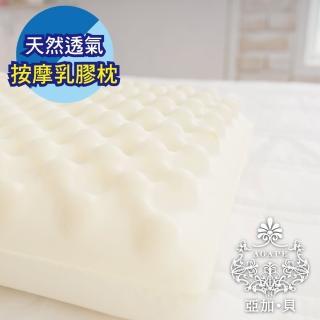 【AGAPE】《天然透氣按摩乳膠枕》MIT台灣製造 凹凸按摩觸感柔軟舒適(百貨專櫃同款)