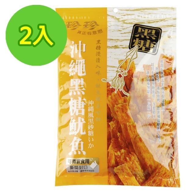 【珍珍】沖繩黑糖魷魚(105gx2包)
