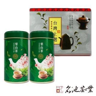 【冬茶最後一波】名池茶業 梨山手採高山茶器質禮盒(150g*2)