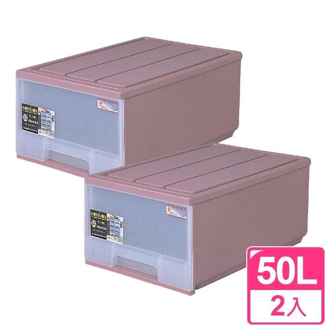 【簡約主義】大容量50L抽屜整理箱(二入組)