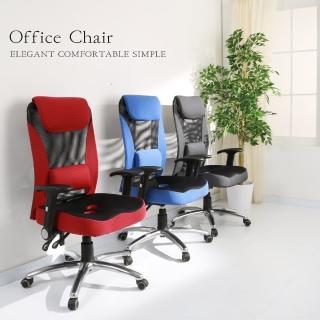 【BuyJM】比爾鋁合金腳PU輪3D座墊高背辦公椅(3色)