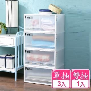【真心良品】無印風單雙抽式整理箱20L(4入)