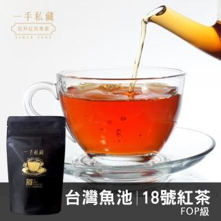 【一手私藏世界紅茶】台灣魚池18號紅茶─三角立體茶包(10入/袋)