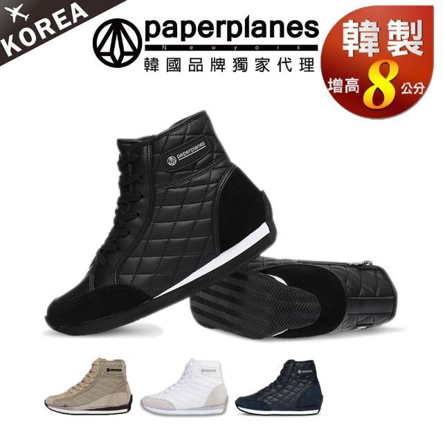 【PAPERPLANES韓國休閒鞋】韓製增高8cm菱格紋高筒增高鞋(7-1321/現+預)
