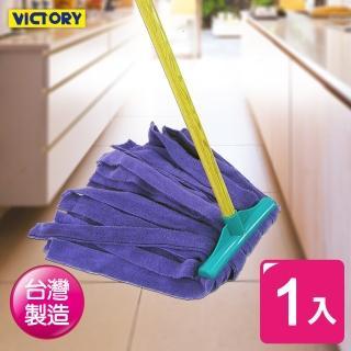 【VICTORY】一級棒超細纖維大拖把