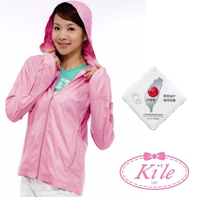 【KILE】超輕薄防潑水抗UV防曬外套(桃紅色)