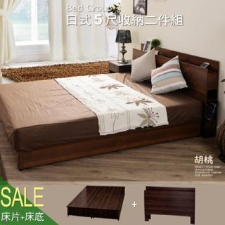 【久澤木柞】日式收納多功能5尺雙人二件床組/床頭+床底(胡桃、原木色)