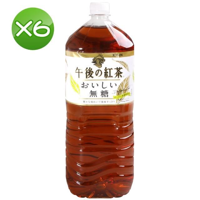 【KIRIN麒麟】午後紅茶飲料-無糖(2000mlx6入)
