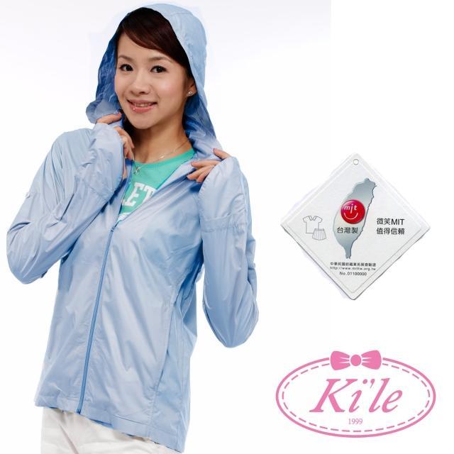 【KILE】超輕薄防潑水抗UV防曬外套(淡藍色)