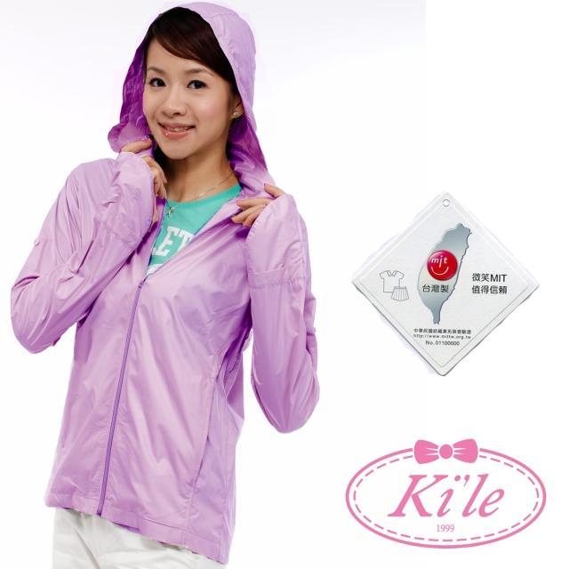 【KILE】超輕薄防潑水抗UV防曬外套(淡紫色)