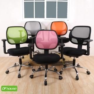 【DFhouse】馬卡龍色系人體工學電腦椅-全配(5色)
