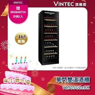【VINTEC】單門雙溫酒櫃NOIR SERIES V190SG2e BK(★贈鍋具★)