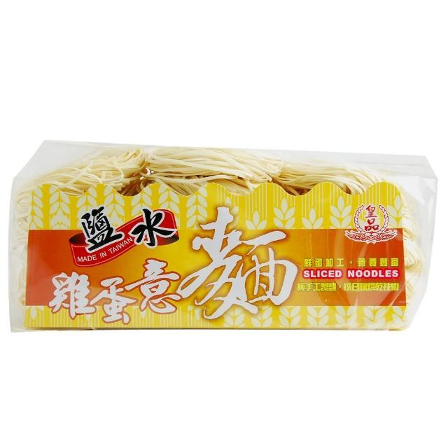 【皇品】(郭)關廟麵 - 鹽水雞蛋意麵(900g)
