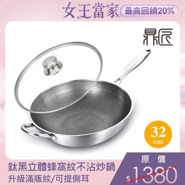 【鼎匠-第2代】蜂巢32cm不鏽鋼氣懸浮不沾鍋/蜂巢炒鍋(304不鏽鋼-油脂分離鍋)