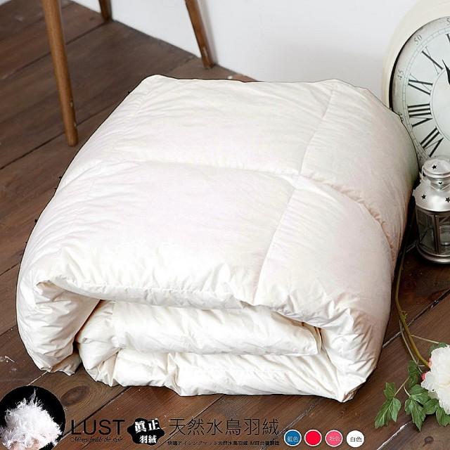 【Lust 生活寢具 台灣製造】《 日系天然羽絲絨被》輕盈保暖羽絨原料台灣製4.5X6.5尺(白/粉/藍)