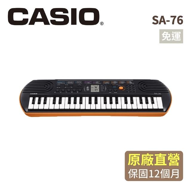 【CASIO卡西歐原廠】44鍵迷你電子琴兒童.幼兒適用SA-76(橘色無變壓器)