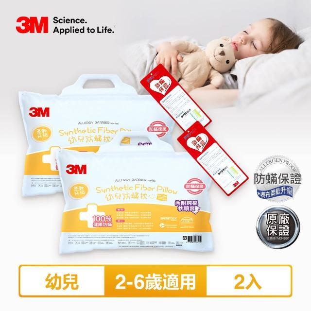 【3M】幼儿防蹒枕心-附纯棉枕套-2-6岁适用(超值2入组)