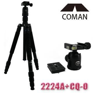 【COMAN】領航家 2224A四節鎂鋁腳架+CQ-0雲台(22mm)