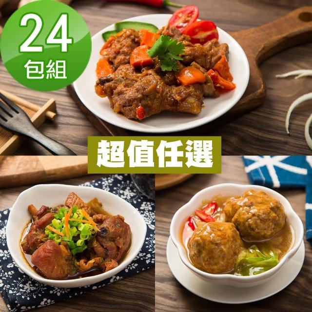 【快樂大廚】五星級料理美食24包組(4種口味任選)