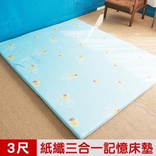 【奶油獅】正版授權-台灣製造-葉語純棉紙纖三合一記憶床墊(單人3尺-水藍)