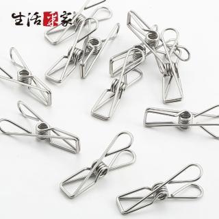 【生活采家】台灣製304不鏽鋼曬衣專用夾 20入(#99001)