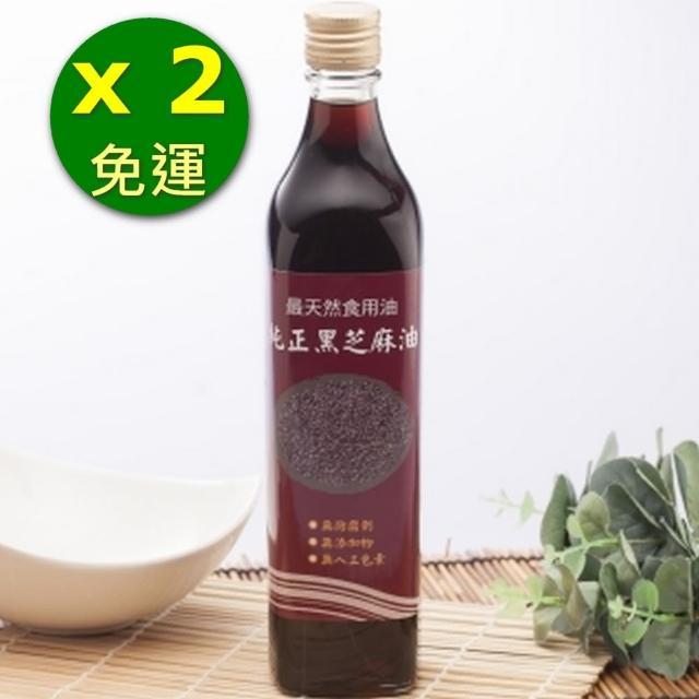 【Ecolife綠生活】滋補養生純正黑芝麻油(2瓶一組 真正安心的好油)