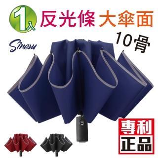 【新錸家居】抗UV全自動防曬晴雨傘小資組1大傘+1小傘(紅、綠-隨機出貨)