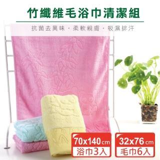 【新錸家居】竹纖維毛浴巾清潔9入組(浴巾3入+毛巾6入)