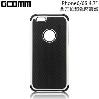 "【GCOMM】iPhone6/6S 4.7"" Full Protection 全方位超強保護殼(時尚白)"