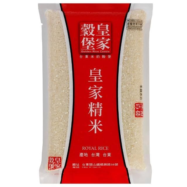 【皇家穀堡】皇家精米1.5KG(CNS一等)