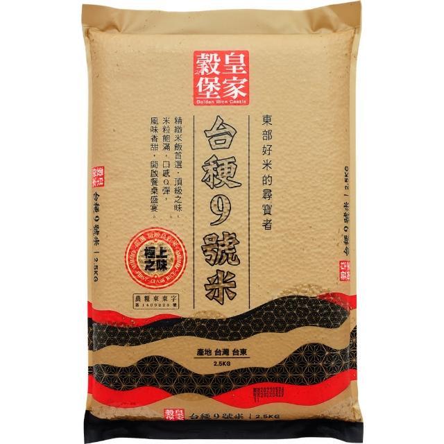 【皇家穀堡】皇家穀堡花東台禾更九號米2.5kg(CNS二等)