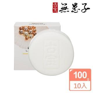 【古寶無患子】珍珠玉容嫩白皂10件組(100gx10入)