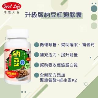 【得意人生】納豆膠囊(60粒)