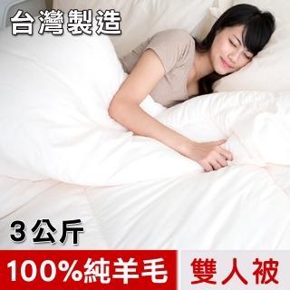 【凱蕾絲帝】台灣製造-超保暖-100%純綿澳洲純新天然羊毛被(雙人)