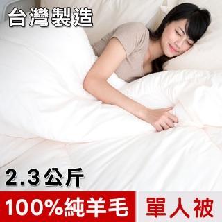 【凱蕾絲帝】台灣製造-超保暖-100%純棉澳洲純新天然羊毛被(單人)