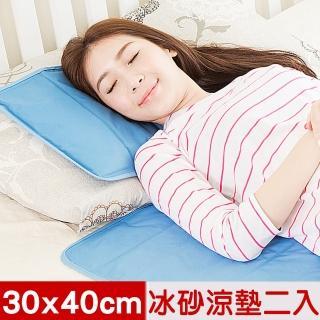 【米夢家居】嚴選長效型降6度冰砂冰涼墊-小-30x40(枕頭專用1入)