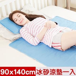 【米夢家居】嚴選長效型降6度冰砂冰涼墊-90x140(單人床墊直用1入)