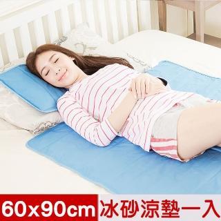 【米夢家居】嚴選長效型降6度冰砂冰涼墊-60x90(兒童、單人小床墊用1入)