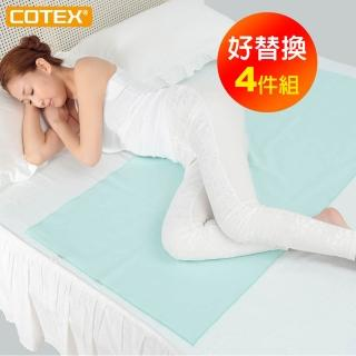 【COTEX防水中單尿墊 4件組】寶寶尿床 女性生理期 失禁病患適用(止尿墊 隔尿墊)