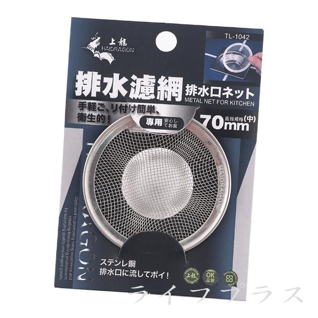 【上龍】不銹鋼排水口濾網-中×6入(7cm)