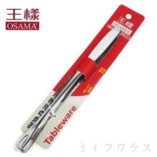 【OSAMA】王樣通用服務夾-小-4入(24.5cm)