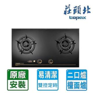 【莊頭北】二口內焰玻璃檯面爐/天然瓦斯(TG-8603G)