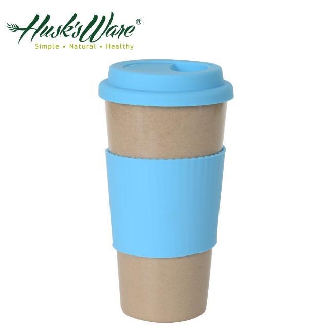 【美國Husk's ware】稻殼天然無毒環保咖啡隨行杯(綠松石藍)