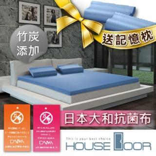 【House Door】日本大和防蹣抗菌5cm竹炭記憶床墊(單人3尺)