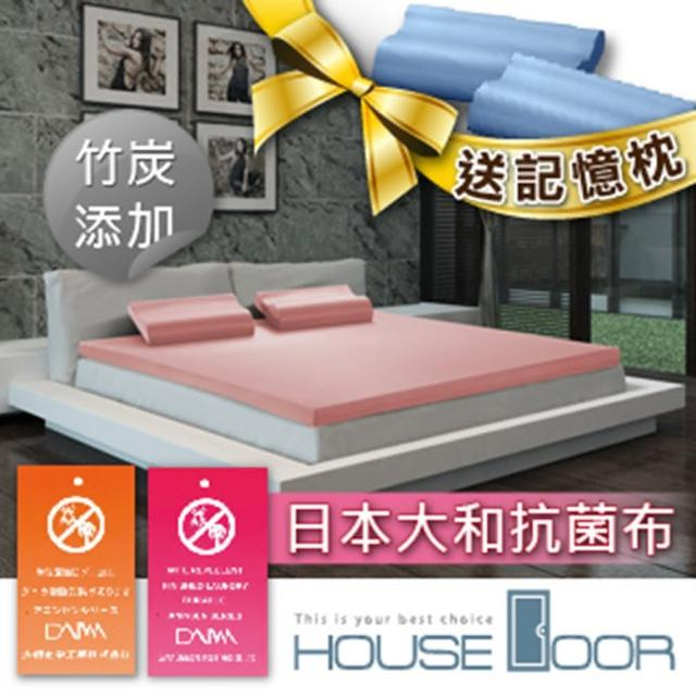 【House Door】日本大和防抗菌5cm竹炭記憶床墊(雙人加大6尺)