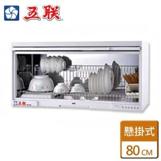 【五聯】WD-1801QS(懸掛式臭氧烘碗機80cm)