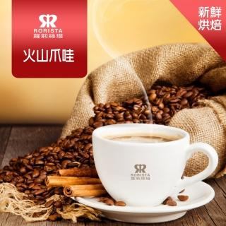 【RORISTA】火山爪哇_單品咖啡豆/咖啡粉-新鮮烘焙(450g)