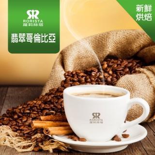 【RORISTA】翡翠哥倫比亞_單品咖啡豆/咖啡粉-新鮮烘焙(450g)